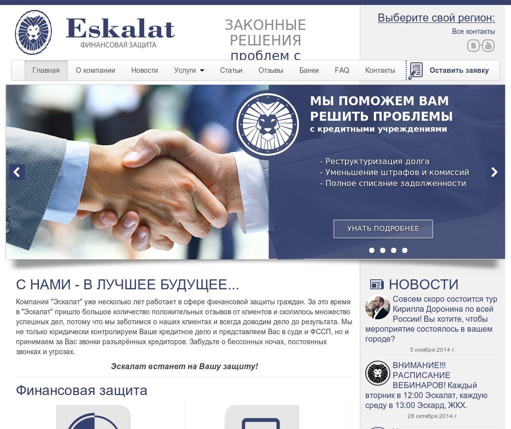 эскалат финансовая защита отзывы