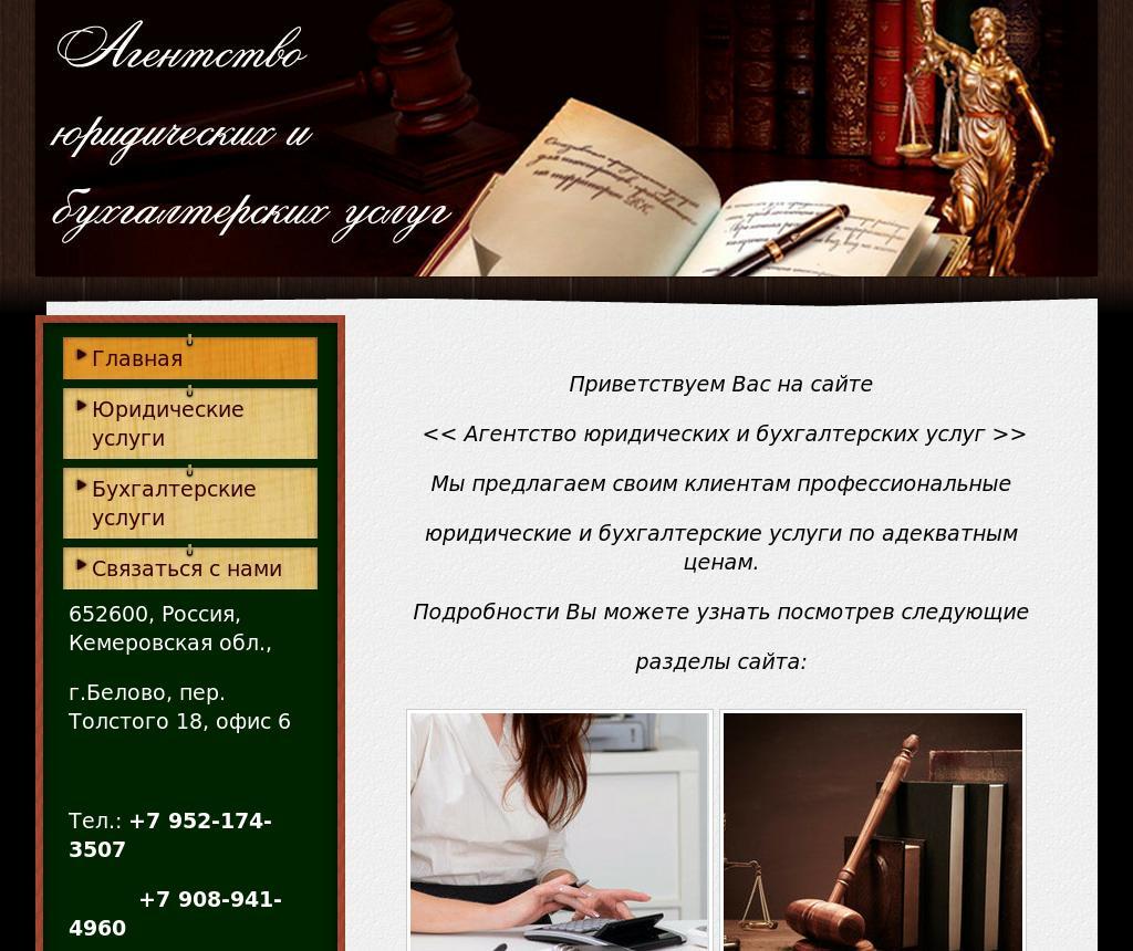 реклама юридических и бухгалтерских услуг