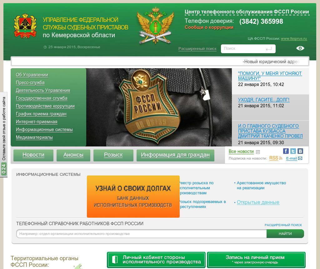 пломбировать сайт исполнительных производств кемеровской области надежность автомобиля