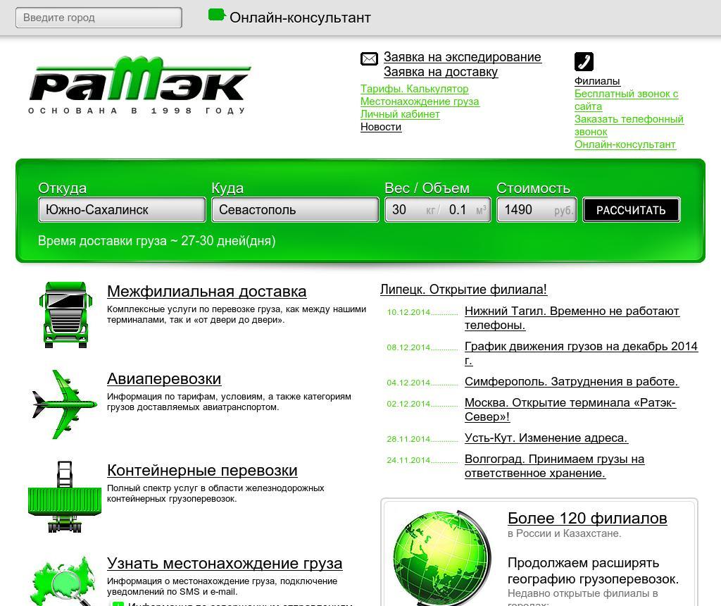 Транспортная компания ратэк воронеж официальный сайт подмосковье страховая компания официальный сайт оренбург
