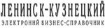 (c) 2014 Copyright Ленинск-Кузнецкий